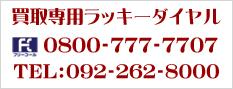 GALAXY買取ドットコム-SAMSUNGギャラクシー買取専門店