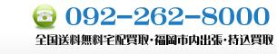 GALAXY買取ドットコムTel:092-262-8000 全国送料無料宅配買取・福岡市内出張・持込買取