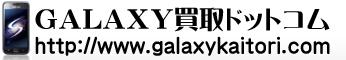 福岡GALAXY買取ドットコム-SAMSUNGギャラクシー買取専門店-スマホ買取,タブレット,携帯買取.福岡市