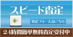 GALAXY買取ドットコム-SAMSUNGギャラクシー買取専門店簡単無料査定